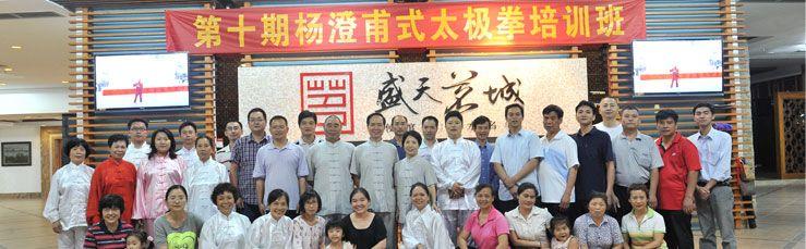 第十期杨澄甫式太极拳培训班结业
