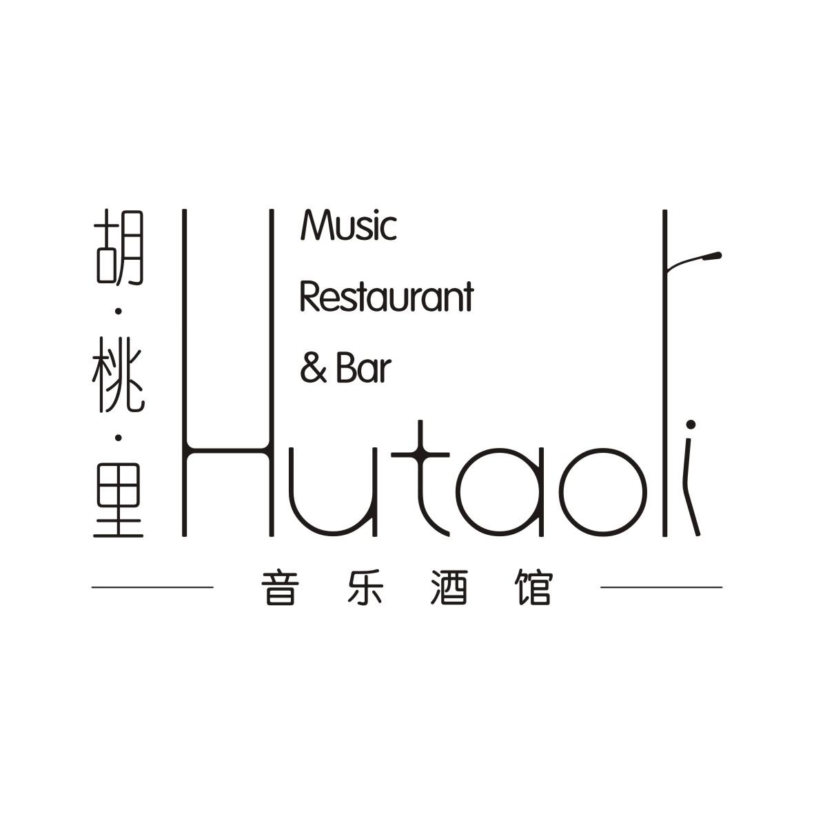 胡桃里音乐酒吧