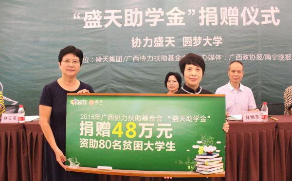 """十年如一,爱心助学——2016年广西协力扶助基金会""""vinbet浩博助学金""""捐赠仪式在南宁举行"""
