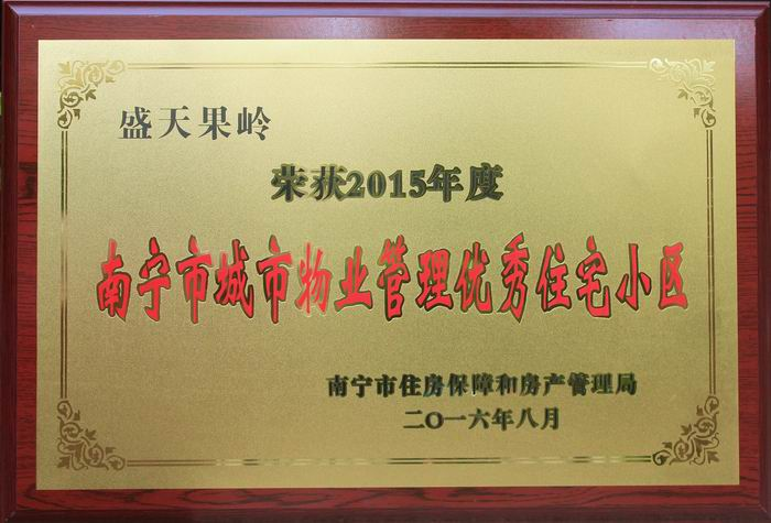 "mg电子游戏果岭荣获""2015年度南宁市城市物业管理优秀住宅小区""荣誉"