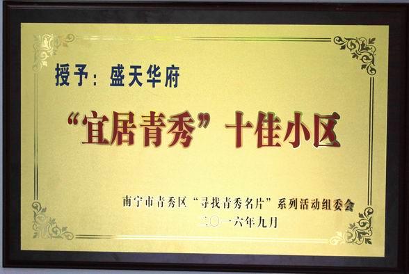"mg电子游戏华府荣获""2016青秀区十大宜居小区""称号"
