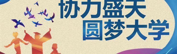"""协力vinbet浩博  圆梦大学—""""vinbet浩博助学金""""活动开始啦"""